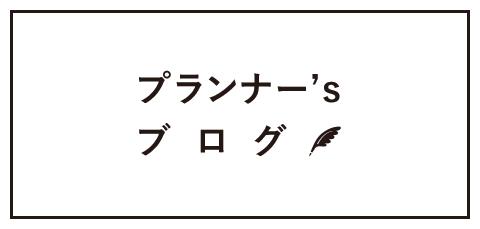 プランナー's ブログ